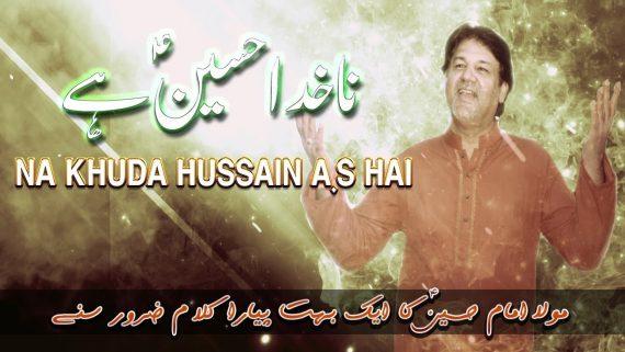 Na Khuda Hussain A.s Hai – Dr Amir Rizvi – Album 2018
