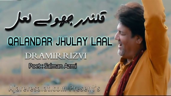 Qalandar Jhulay Laal – Dr Amir Rizvi – Album 2018