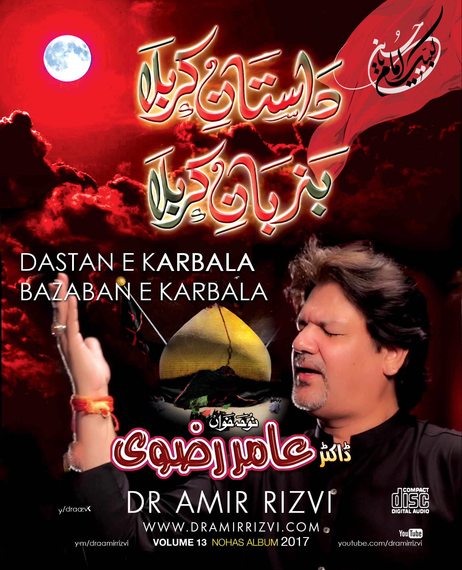 Dastan e Karbala Bazaban e Karbala