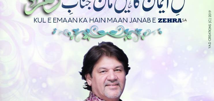 Dr Amir Rizvi – Janab e Zehra s.a