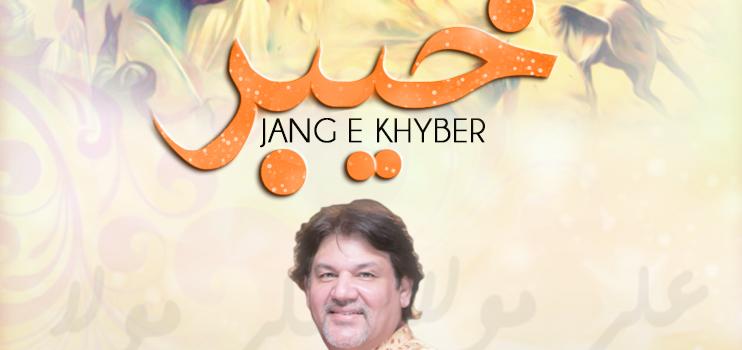 Dr Amir Rizvi- Jang e Khyber