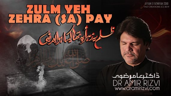 Zulm Yeh Fatima Zehra (س) Pay | Dr Amir Rizvi |New Noha Ayam e Fatmiyah 2019 / 1440.