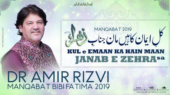 Janab e Zehra (س) | Dr Amir Rizvi | New Manqabat 2019 / 1440 | Manqabat Bibi Fatima Zehra (س)