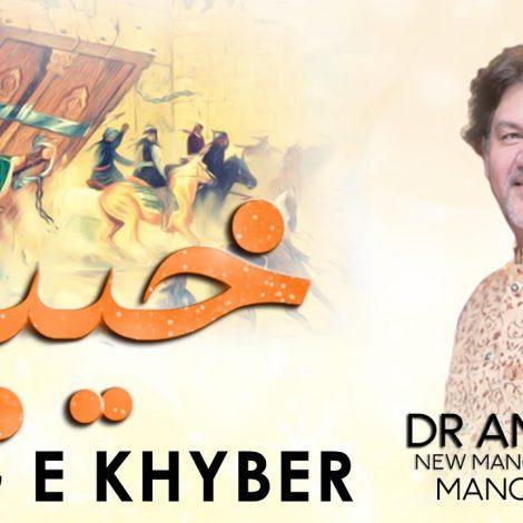 Jang e Khyber | Dr Amir Rizvi | New Manqabat 2019 / 1440 | Battle of Khyber Imam Ali