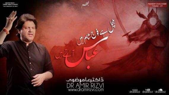 Halchal Hai Foj-e-Sham Main Abbas Atay Hain – Dr. Amir Rizvi New Noha 2018-19 – Nohay 2019