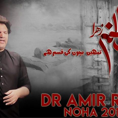 Ya Fatima Zehra (as) – Dr. Amir Rizvi New Noha 2018-19 – Nohay 2019