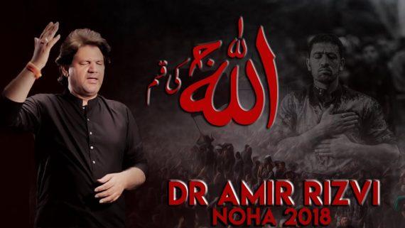 Allah Ki Qasam – Dr. Amir Rizvi New Noha 2018-19 – Nohay 2019