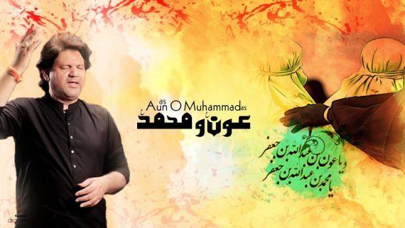 Aun o Muhammad – Dr. Amir Rizvi New Noha 2018-19 – Nohay 2019