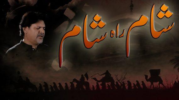 Shaam Rah e Shaam – Dr. Amir Rizvi New Noha 2018-19 – Nohay 2019 – Sajjad Laye Mushkil