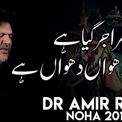 Manzar Dhuwan Dhuwan Hai – Dr. Amir Rizvi New Noha 2018-19 – Nohay 2019 – Mola Sajjad Noha