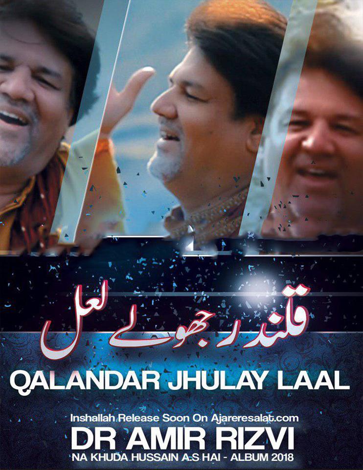 Qalandar Jhulay Laal